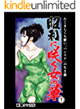 昭和に咲く女の華1 たくましくも儚い「パンスケ」の生き様
