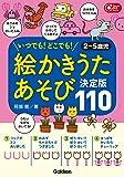 絵かきうたあそび 決定版110―いつでも!どこでも! 2~5歳児 (Gakken保育Books)