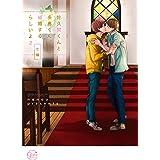 佐久間くんと多喜くん、結婚するらしいよ2 (Glanz BL comics)