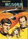 新たなる航海―宇宙大作戦 (ハヤカワ文庫 SF 515)