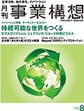 『月刊事業構想』 (サーキュラー・エコノミー 持続可能な世界をつくる)