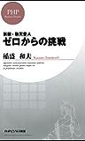 新版・敬天愛人 ゼロからの挑戦 (PHPビジネス新書)
