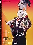 十二支の神々たち (ホリ・ヒロシ人形ポストカードブック)