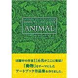 ART BOOK OF SELECTED ILLUSTRATION ANIMAL アニマル