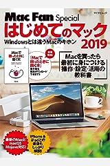 はじめてのマック 2019 Mac Fan Special Kindle版