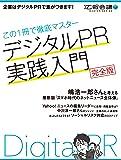 デジタルPR実践入門 完全版 (月刊広報会議MASTER SERIES)