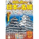 地図で旅する! 日本の名城 (諸ガイド)