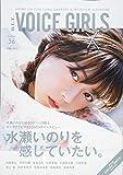 B.L.T.VOICE GIRLS Vol.36  (B.L.T.MOOK 20号)