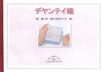 ヂャンティ 教本 ヂャンティ織 《織り方・綴り方のすべて》 GG005
