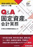 2 Q&A固定資産の会計実務 (【現場の疑問に答える会計シリーズ】)