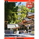 日本の神社 7号 (大神神社) [分冊百科]