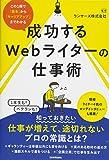 この1冊で「基本」から「キャリアアップ」までわかる 成功するWebライターの仕事術