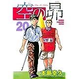 空の昴(20) (週刊少年マガジンコミックス)