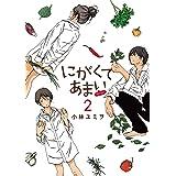 にがくてあまい refrain (2) (ヒーローズコミックス)