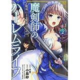 魔剣師の魔剣による魔剣のためのハーレムライフ (2) (バンブー・コミックス)