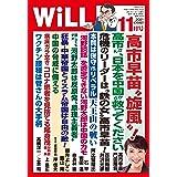 月刊WiLL (ウィル) 2021年 11月号