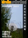 0から作るOS開発 Vol.0 環境準備編 OSを作る環境の準備と設定