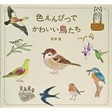 色えんぴつでかわいい鳥たち (はじめてのレッスン)