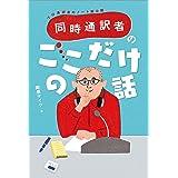同時通訳者のここだけの話ープロ通訳者のノート術公開ー