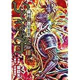 いくさの子 ‐織田三郎信長伝‐ 10巻 (ゼノンコミックス)