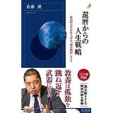 還暦からの人生戦略 (青春新書INTELLIGENCE 622)
