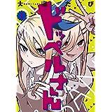 ドッペルさん(1) (ヤングマガジンコミックス)