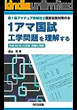 1アマ国試工学問題を理解する 平成30年12月期 問題と解説: 第1級アマチュア無線技士国家試験対策の本