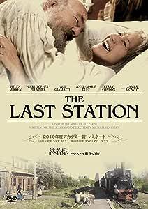 終着駅 トルストイ最後の旅 CE [DVD]