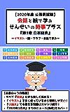 【2020年度 公務員試験】会話と絵で学ぶせんせいの時事プラス『第3章日本経済』: -イラスト・図・グラフ・会話で学ぶ- せんせいシリーズ