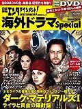日経エンタテインメント! 海外ドラマSpecial 2020[秋]号 (日経BPムック)