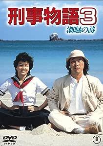 刑事物語3 潮騒の詩 [東宝DVDシネマファンクラブ]