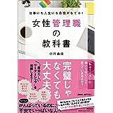 仕事にも人生にも自信がもてる! 女性管理職の教科書 (DO BOOKS)