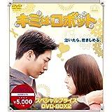 キミはロボット スペシャルプライス DVD-BOX2