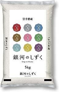 【精米】岩手県産 白米 銀河のしずく 5kg 令和元年産
