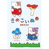 きのこいぬ(12)【電子限定特典ペーパー付き】 (RYU COMICS)