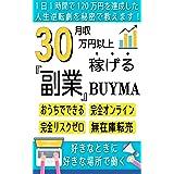 リスクゼロで稼ぐ BUYMA入門書 〜女性は変わる、BUYMAで変える〜