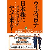 ウィズコロナ 日本株にビッグウェーブがやって来る!