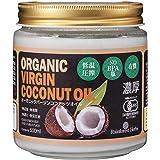 JASオーガニック認定 <濃厚> バージンココナッツオイル 有機認定食品 500ml 1個 virgin coconut oil 低温圧搾一番搾り