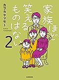 家族ほど笑えるものはない2 (コミックエッセイ)