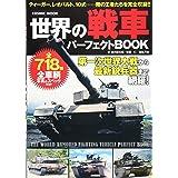 世界の戦車パーフェクトBOOK (COSMIC MOOK)