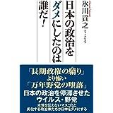 日本の政治をダメにしたのは誰だ!