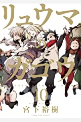 リュウマのガゴウ (10) (ヤングキングコミックス) Kindle版