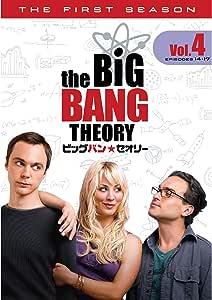 ビッグバン★セオリー<ファースト・シーズン>Vol.4 [DVD]