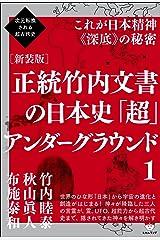 次元転換される超古代史 [新装版]正統竹内文書の日本史「超」アンダーグラウンド1  これが日本精神《深底》の秘密 単行本(ソフトカバー)