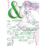 &(アンド) (4) (FEEL COMICS)