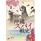 沖縄スパイ戦史 [DVD]