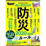 防災 2020-2021 新ルール (日経ホームマガジン)