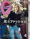 GINZA(ギンザ) 2020年 4月号 [花とファッション] [雑誌]