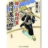 酔どれ副将軍 徳川萬次郎 (コスミック・時代文庫)