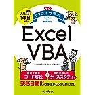 できる イラストで学ぶ 入社1年目からのExcel VBA できる イラストで学ぶシリーズ